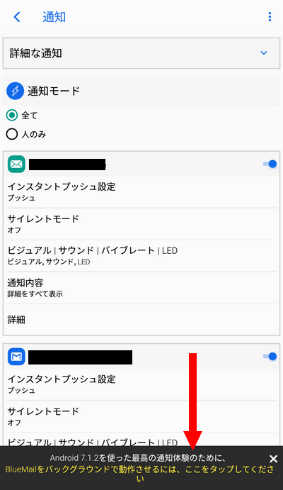Blue Mail通知設定