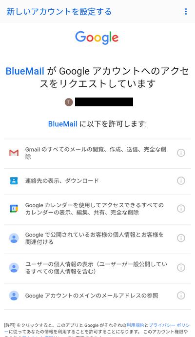 Blue MailのGmail登録画面