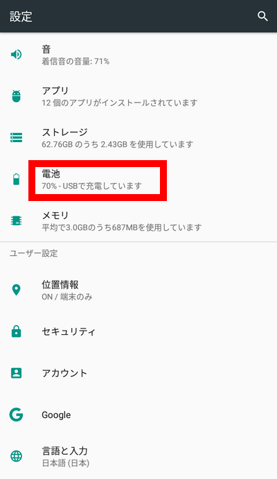 Android 6/7/8 電池の最適化