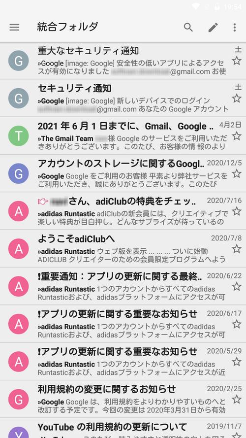 K-9 Mail 5.7メイン画面