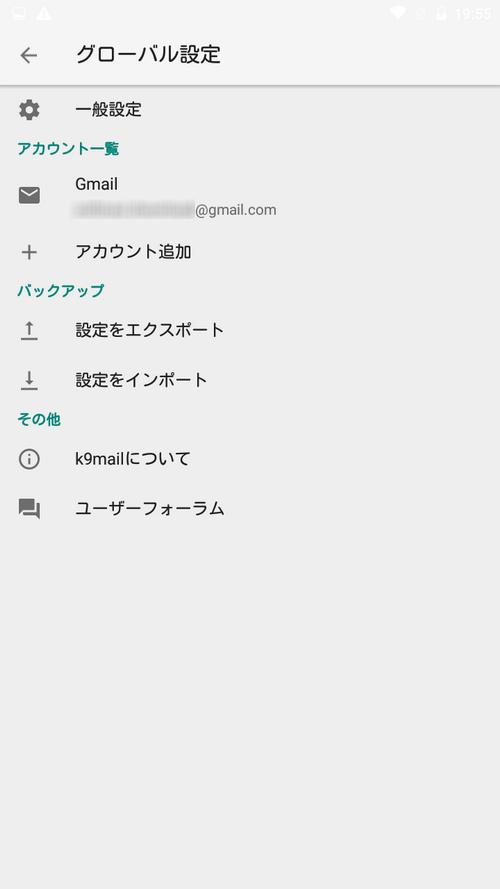K-9 Mail 5.7設定画面