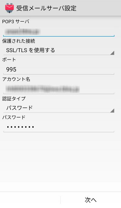 K-9 Mail 受信サーバ設定