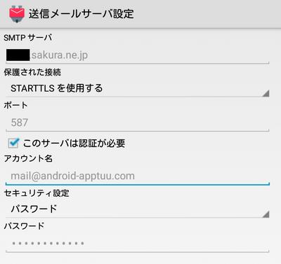さくら SMTP