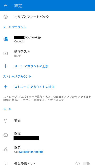 Outolook設定