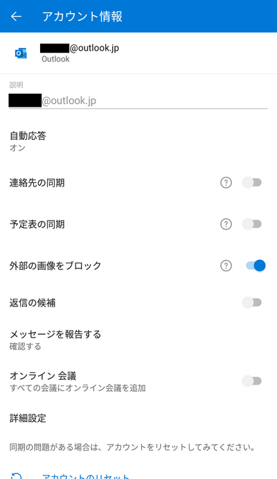 Outolook アカウント情報