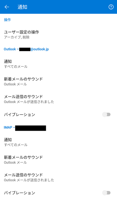 Outolook 通知設定
