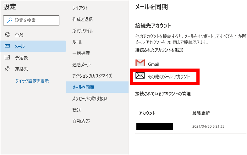 Outolook PCの設定画面