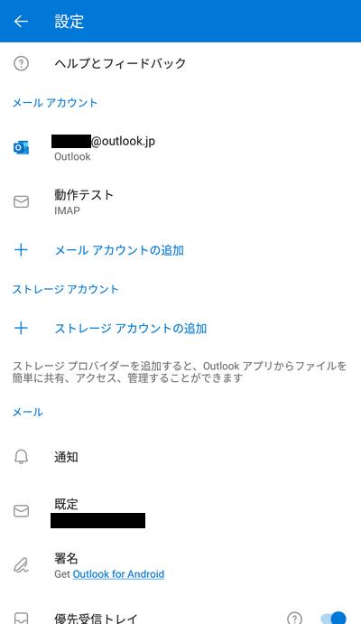 Outlookメール