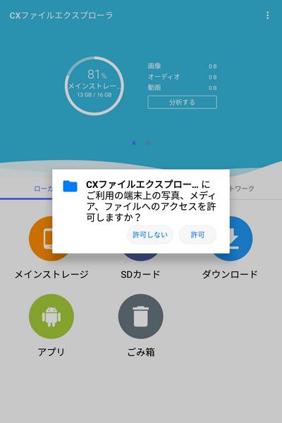 Cx File Explorer アクセス許可権限