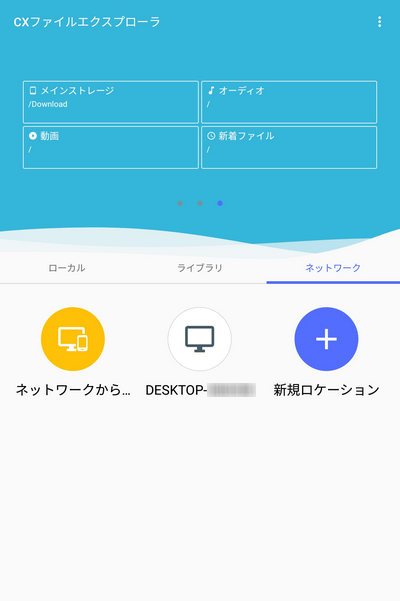 Cx File Explorer ホーム画面