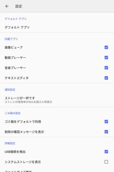Cx File Explorer 設定