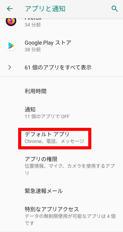 Android デフォルトアプリ