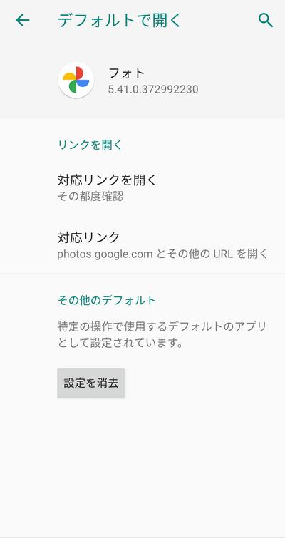 Android デフォルトで開く 設定を消去