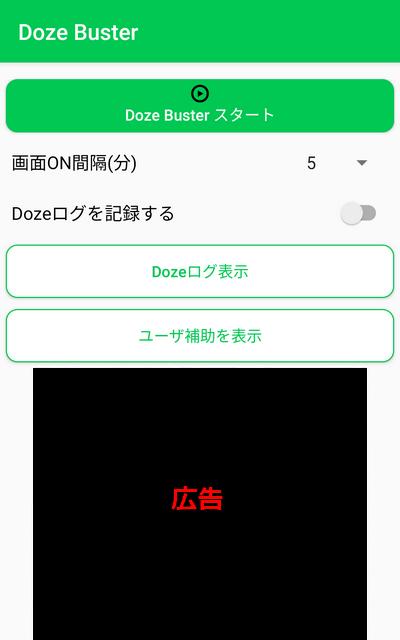 Doze Busterメイン画面