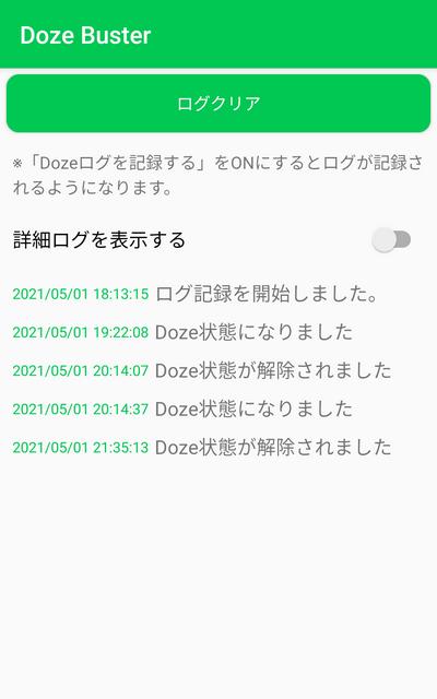 Doze Busterログ画面
