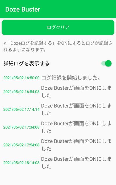 Doze Buster詳細ログ