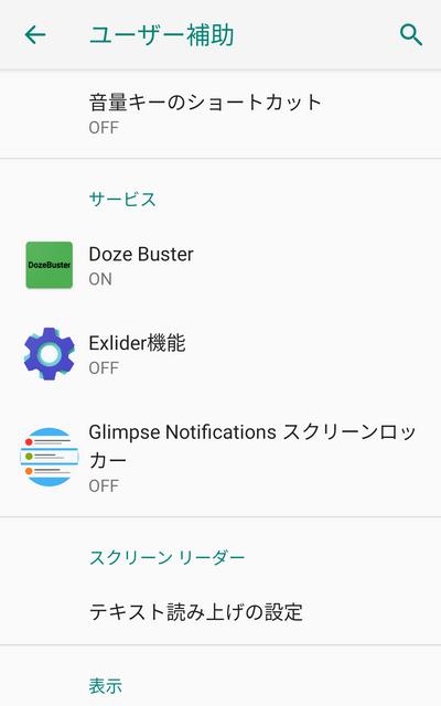 Doze Busterのユーザー補助をオン