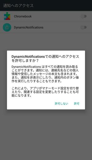 DynamicNotifications 通知へのアクセスを許可