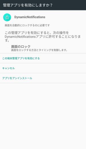 Android設定 管理アプリを有効