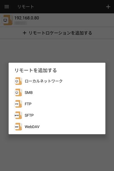 ファイルマネージャーリモート機能