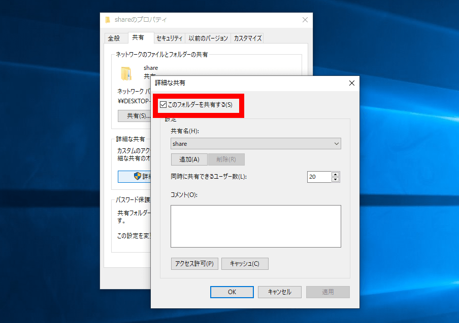 Windowsのファイル共有設定