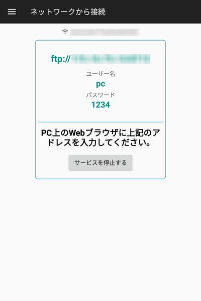 ファイルマネージャー ftp