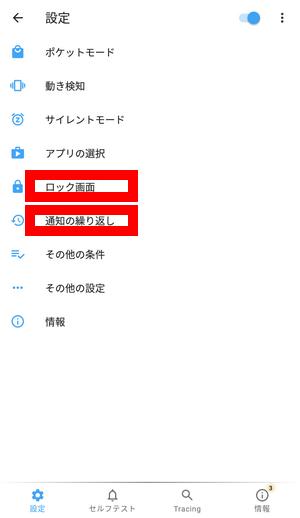 Glimpse Notifications 設定