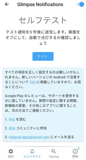 Glimpse Notifications セルフテスト