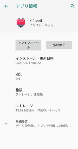 Android アプリ情報