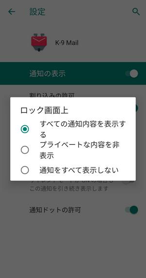 Android ロック画面上の通知