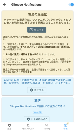 Glimpse Notifications 情報
