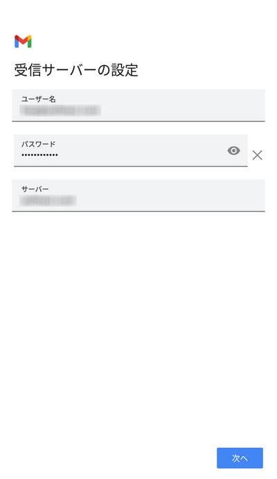 Gmailアプリ サーバ設定