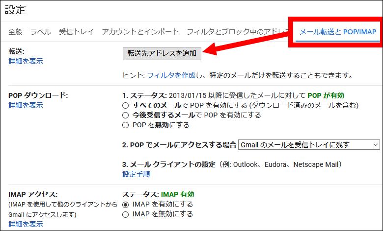GmailのWebメール転送設定
