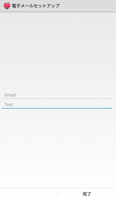 K-9 MailにGmailアカウントを登録