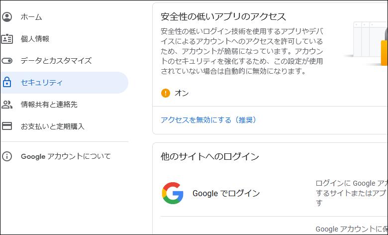 Googleアカウントのセキュリティ