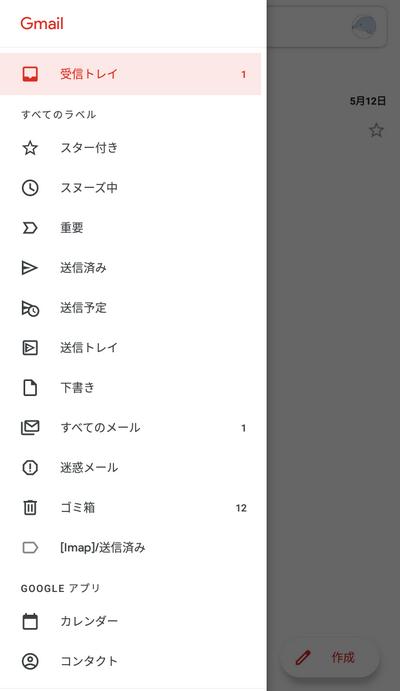 Gmailアプリ メニュー
