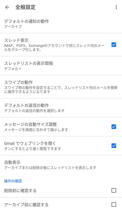 Gmailアプリ 全般設定