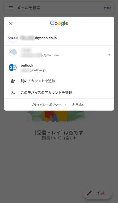 Gmail アカウント