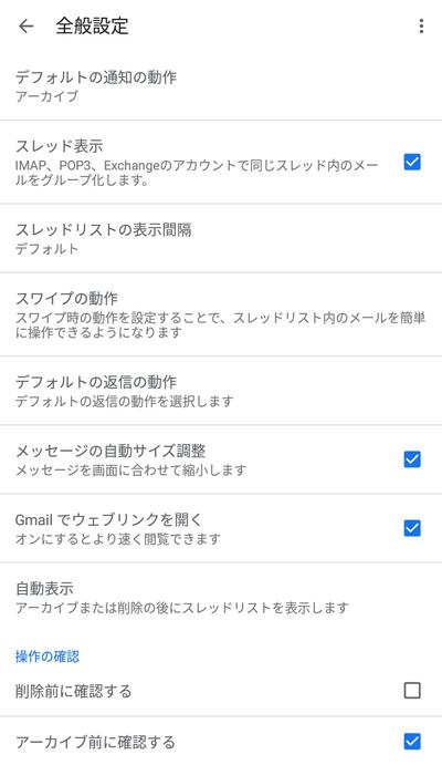 Gmail 全般設定