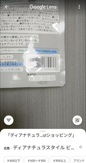Google レンズ バーコード