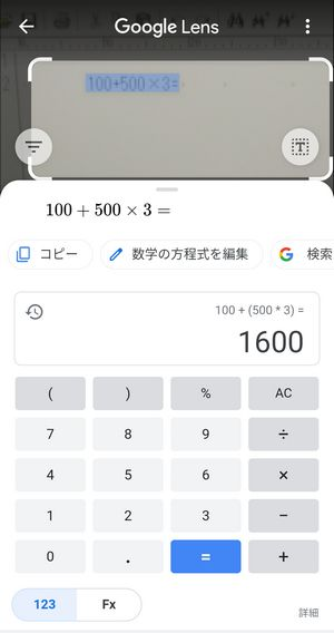 Google レンズ 宿題