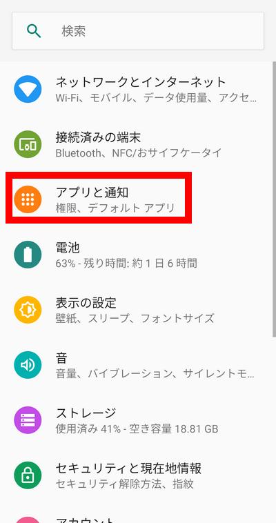 アプリの無効化と有効化