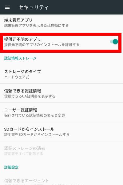 Android 提供元不明のアプリ