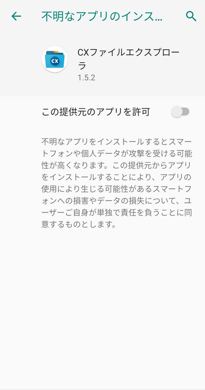 Android 不明なアプリのインストール