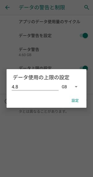 Android 上限設定入力