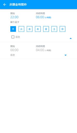 My Data Manager  非課金時間枠