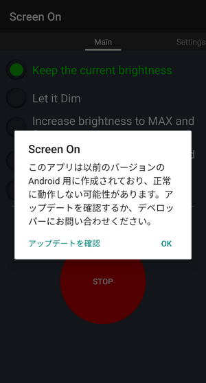 Screen ON 警告表示