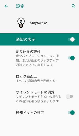 Android 通知の設定