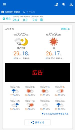 tenki.jp メイン画面