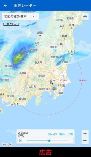 tenki.jp 雨雲レーダー